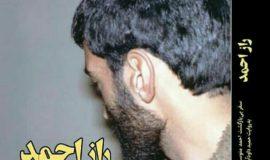 راز احمد