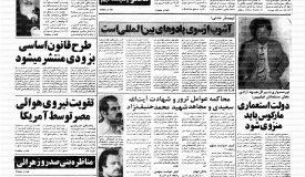 روزنامه در سال های دفاع مقدس . روز شنبه ۱۲ خرداد ۱۳۵۸ – ۷ رجب ۱۳۹۹ – شماره ۴ سال اول